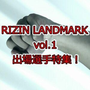 RIZIN LANDMARK vol.1